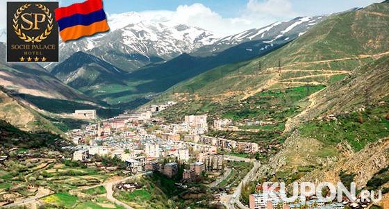 Тур для двоих или четверых в Армению: проживание в отеле Sochi Palace 4* с завтраками и экскурсиями по Еревану, в Гарни и Гегард, на озеро Севан, курорты Джермук и Цахкадзор. Скидка 50%