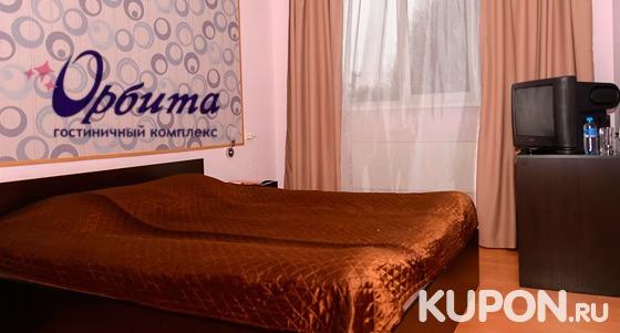 Скидка до 52% на проживание для двоих или троих с питанием и развлечениями в гостиничном комплексе «Орбита» в Гатчине. Есть заезды на Новый год!