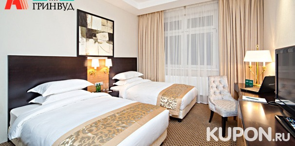 2 или 3 дня для двоих в отеле «Альянс Гринвуд 4*»: завтрак, игристый напиток, Wi-Fi, парковка и не только, проведение банкета для компании от 5 до 50 человек. Скидка 50%