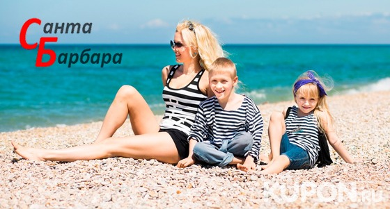 Отдых для двоих в гостинице «Санта Барбара» на берегу Черного моря в Алуште. Заезды с ноября по май! Скидка до 41%