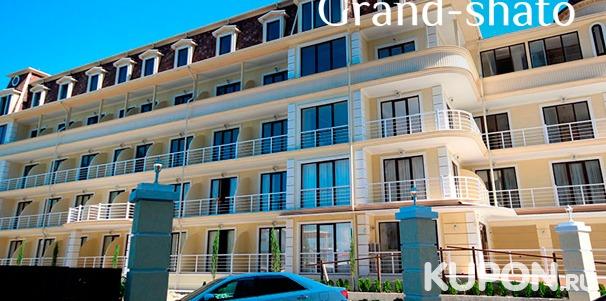 Проживание в номере «Стандарт» для 2, 3 или 4 человек в отеле Grand-Shato в Ольгинке на Черном море. Скидка 34%