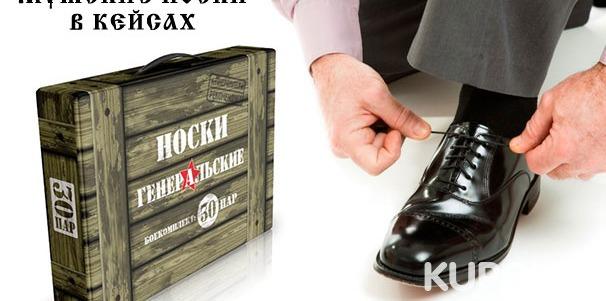 Подарочный кейс носков «Классик», «Бамбук», «Гранд» или «Престиж» от интернет-магазина «ЭкоНоски» со скидкой до 68%
