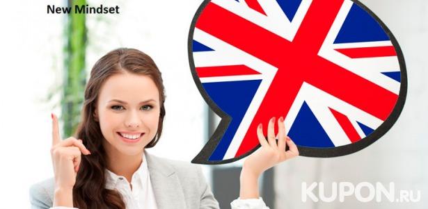 Онлайн-курсы английского языка от международного образовательного центра New Mindset. Скидка до 94%