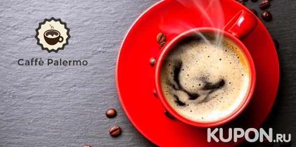 До 1000 капсул для кофемашин Nespresso или зерновой кофе серии Classic Collection или Aroma Collection в интернет-магазине Caffe Palermo. Скидка до 62%