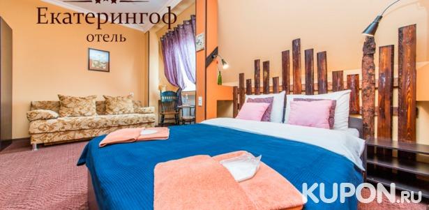 2 или 3 дня для одного или двоих в номере «Эконом», «Стандарт» или «Комфорт» в отеле «Екатерингоф» в Санкт-Петербурге. Скидка до 61%