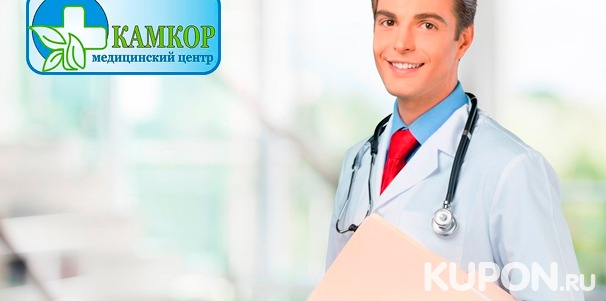 ПЦР-диагностика на 8, 12, 16 или 29 инфекций для мужчин и женщин и консультация врача по результатам обследования в медицинском центре «Камкор». Скидка до 65%