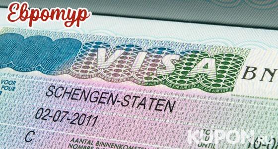 Оформление визы в США или Великобританию, любой шенгенской визы на срок до 5 лет от компании «Евротур»: Италия, Испания, Греция, Франция, Финляндия, Чехия, Эстония и другие страны. Скидка до 45%