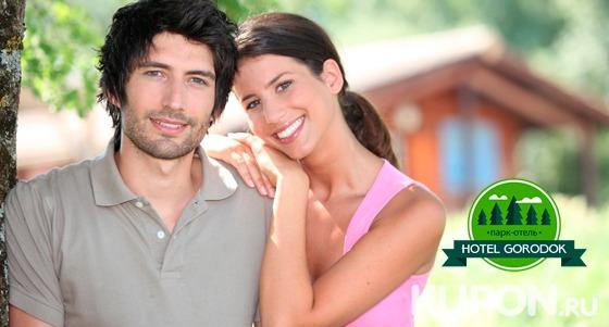 Скидка до 68% на проживание для двоих с завтраками и развлечениями в гостиничном комплексе «Городок»