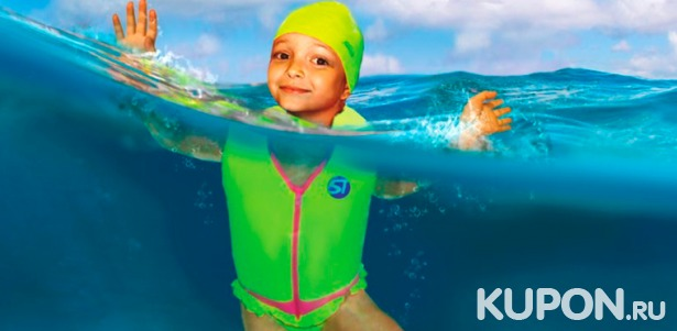 Жилеты-купальники для детей с положительной плавучестью Swim Time. Скидка 30%