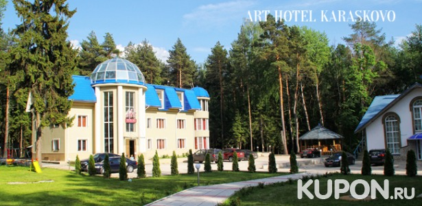Отдых для двоих в номере выбранной категории с питанием и посещением сауны в загородном арт-отеле «Караськово». Скидка до 50%