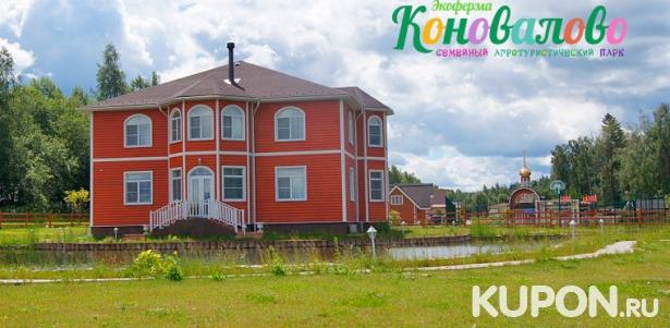 2 или 3 дня прекрасного отдыха в экоотеле «Коновалово» для компании до 4 человек! Скидка 50%