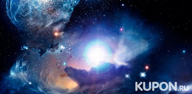 Регистрация имени для звезды или микросозвездия любого размера от компании Astro International. Скидка до 80%