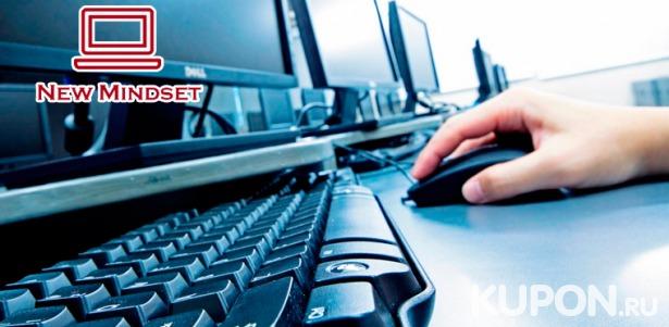 Скидка до 94% на онлайн-курс «Создание сайта», «SEO-специалист», «SMM-специалист», Microsoft, «Как зарабатывать деньги в интернете», «Web-дизайнер-маркетолог» от образовательного центра New Mindset