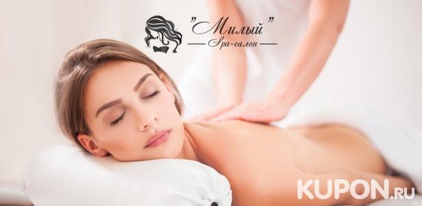 Spa-программы с расслабляющим массажем, пилингом и посещением кедровой бочки в spa-салоне «Милый». Скидка до 77%