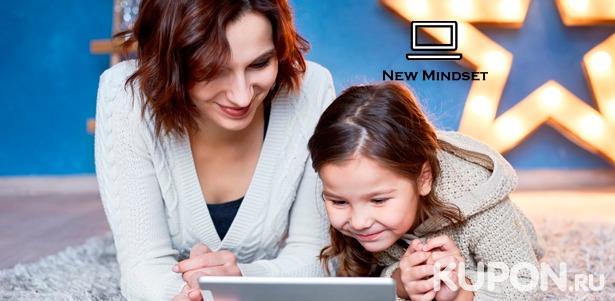 Безлимитный доступ к онлайн-курсам на выбор от образовательного центра New Mindset: «Финансовая грамотность для детей», «Как делать уроки без конфликтов», «Секреты развития речи для детей» и не только. Скидка до 95%