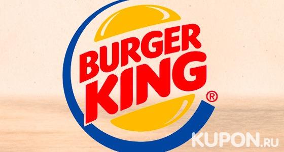 Уникальные комбо-наборы и кофе на выбор в ресторанах Burger King на всей территории России со скидкой до 50%