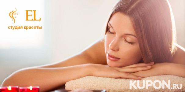 Скидка до 62% на различные виды массажа на выбор в салоне красоты EL