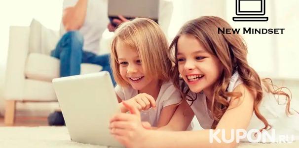 1, 3 или 7 онлайн-курсов на выбор от образовательного центра New Mindset: «Финансовая грамотность для детей», «Красивый почерк за 20 уроков», «Секрет воспитания успешных и счастливых детей» и не только. Скидка до 95%