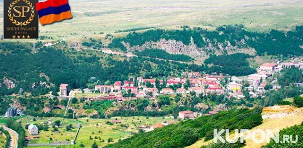 Скидка 50% на тур для двоих или четверых в Армению: проживание в отеле Sochi Palace 4* с завтраками и экскурсиями по Еревану, в Гарни и Гегард, на озеро Севан, курорты Джермук и Цахкадзор