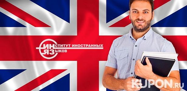 Скидка до 92% на онлайн-обучение английскому языку в Санкт-Петербургском Институте иностранных языков