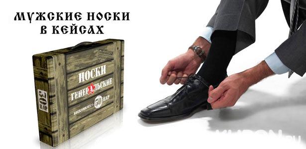 Подарочный кейс носков «Классик», «Бамбук», «Гранд» или «Престиж» от интернет-магазина «ЭкоНоски»: от 15 до 60 пар! **Скидка до 68%**