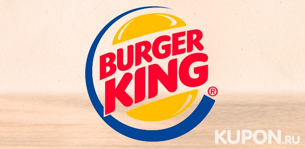 Скидка до 50% на уникальные комбо-наборы и кофе на выбор в ресторанах Burger King на всей территории России