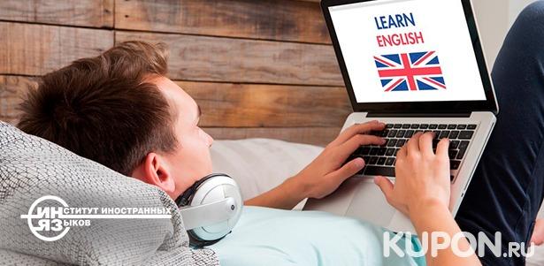 1, 3, 6, 12 месяцев или бессрочное дистанционное обучение английскому языку в Санкт-Петербургском Институте иностранных языков. **Скидка до 92%**