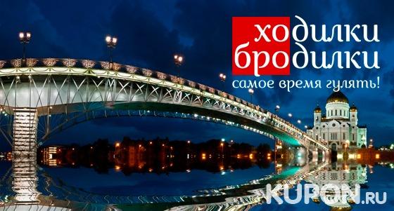 Пешеходные и велосипедные квесты-бродилки для друзей в 21 городе России от компании «Ходилки Бродилки». Скидка до 70%