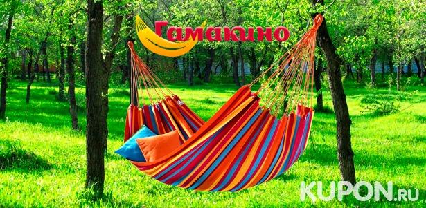 Скидка до 70% на сверхпрочные белорусские гамаки и кресла-гамаки ручной работы от интернет-магазина «Гамакино» + доставка или самовывоз!
