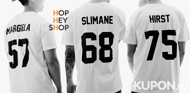 Именные толстовки, футболки и рюкзаки от интернет-магазина Hopheyshop. Скидка до 52%