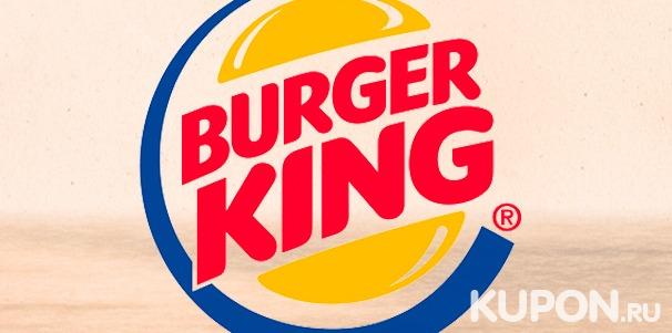 Скидка до 50% на уникальные комбо-наборы в ресторанах Burger King на всей территории России