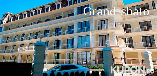 Скидка 34% на отдых в отеле Grand-Shato в Ольгинке на Черном море: проживание, бассейн, Wi-Fi, автостоянка и не только