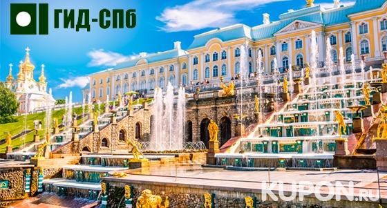 Скидка до 61% на большие автобусные экскурсии по пригородам Санкт-Петербурга от компании «Гид-СПб»