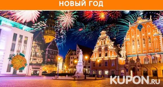 Скидка 30% на встречу Нового года в Риге и Таллине от «Петербургского магазина путешествий»