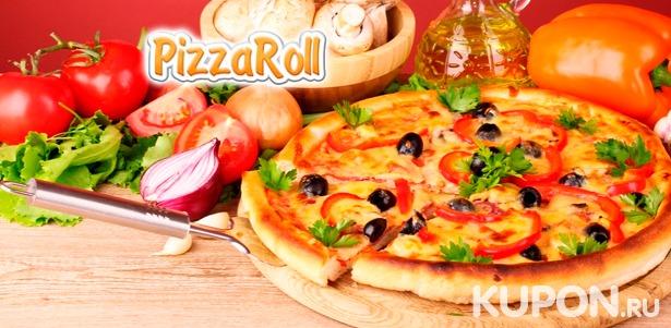 Скидка 50%  на любую пиццу, сеты, а также сытные и сладкие пироги от службы доставки PizzaRoll