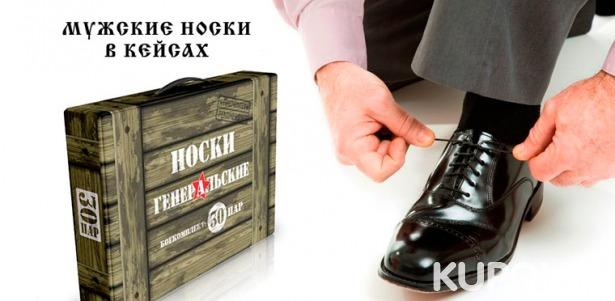 Подарочные кейсы носков с доставкой по всей России от интернет-магазина «ЭкоНоски»: от 15 до 60 пар! Скидка до 68%