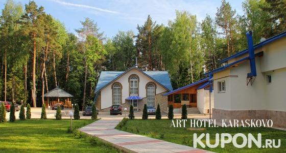 Скидка до 50% на проживание для двоих в загородном арт-отеле «Караськово». Уютные номера, питание, сауна и не только!
