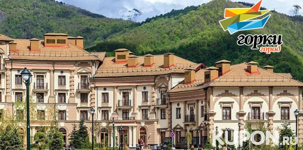 Проживание в апарт-отеле «Горки Город» в Красной Поляне с сентября по декабрь от туристической компании Mama Travel. Скидка до 51%