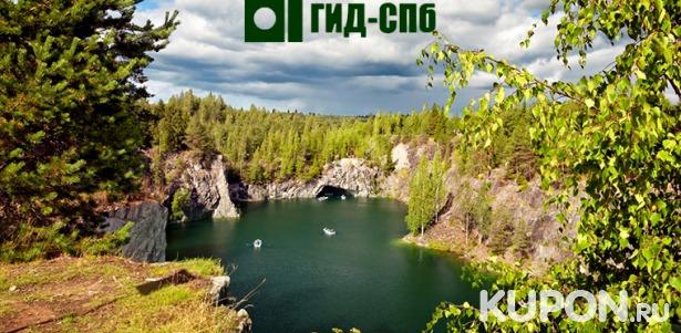 Двухдневные туры «Карелия зовет», «Карельские каникулы» или однодневные туры «Мраморное сердце Карелии» в горный парк Рускеала, Выбог из Санкт-Петербурга от компании «Гид-СПб». Скидка 53%