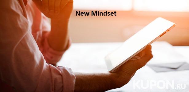 Безлимитный доступ к онлайн-курсам на выбор от образовательного центра New Mindset: «Event-менеджер», «Топ-менеджер», «Менеджер по продажам», «Трафик-менеджер» и «HR-менеджер». Скидка до 92%
