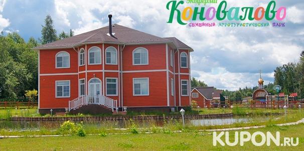 Проживание для двоих или четверых в загородном экоотеле «Коновалово» со всеми удобствами. Скидка 50%