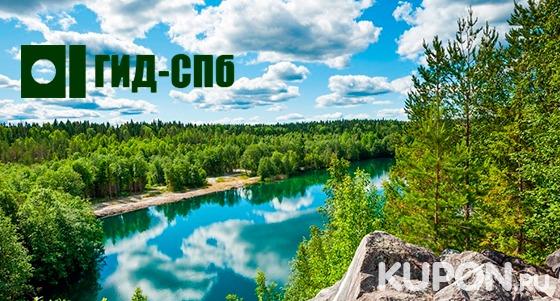 Туры в Карелию на 1 или 2 дня из Санкт-Петербурга от компании «Гид-СПб» со скидкой 53%