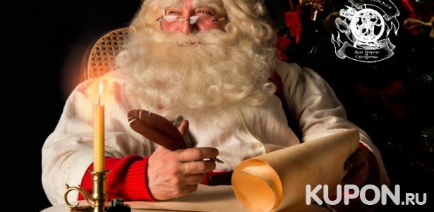 Скидка до 71% на новогоднее письмо от Деда Мороза в конверте или по электронной почте с сюрпризом, грамотой или сказочным украшением от «Мастерской Деда Мороза и Снегурочки»