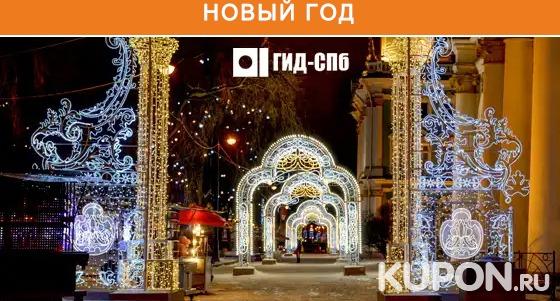 Автобусно-пешеходная экскурсия «Новогодний Петербург» + розыгрыш призов от компании «Гид-Спб». Скидка 50%