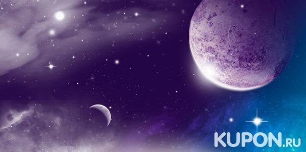 Скидка до 80% на регистрацию имени для звезды или микросозвездия от компании Astro International