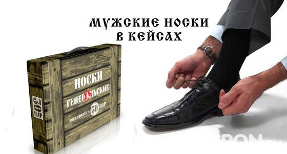 Скидка до 68% на подарочные кейсы носков с доставкой по всей России от интернет-магазина «ЭкоНоски»