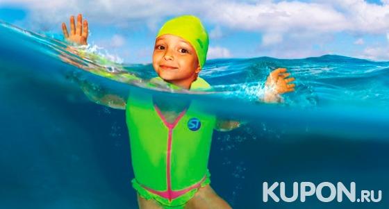 Скидка 30% на жилеты-купальники для детей с положительной плавучестью Swim Time