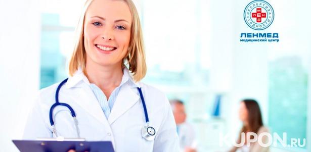 Гидроколонотерапия с консультацией гастроэнтеролога и электроимпульсной стимуляцией органов брюшной полости в медицинском центре «ЛенМед». Скидка до 74%