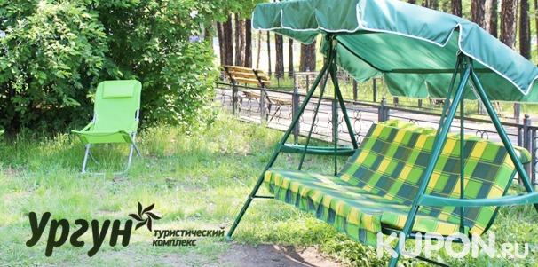 Отдых для двоих с питанием по системе «Полупансион», посещением сауны, катанием на лошадях и развлечениями в туристическом комплексе «Ургун». Скидка 50%