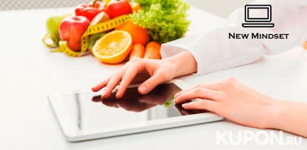 Безлимитный доступ к различным онлайн-курсам на выбор от образовательного центра New Mindset: «Фитнес», «Правильное питание» и не только! Скидка до 93%